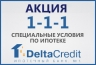 Ипотечный Банк DeltaCredit запускает осеннюю акцию «1-1-1»